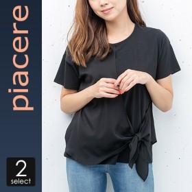 裾リボン風Tシャツ(P19090) レディース