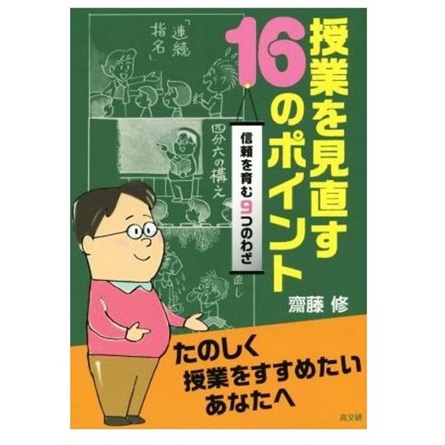 授業を見直す16のポイント 信頼を育む9つのわざ/齋藤修(著者)