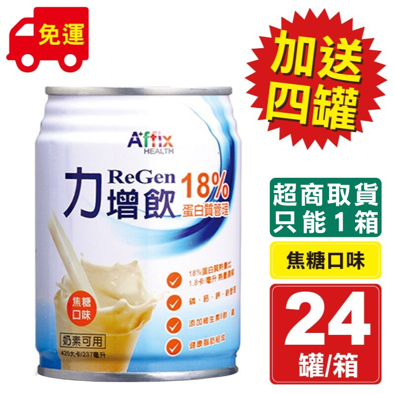 力增飲18% 焦糖口味 237mlx24罐/箱+贈4罐 專品藥局 【2011843】