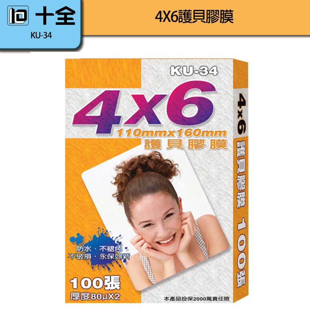 十全 KU-34 4X6護貝膠膜