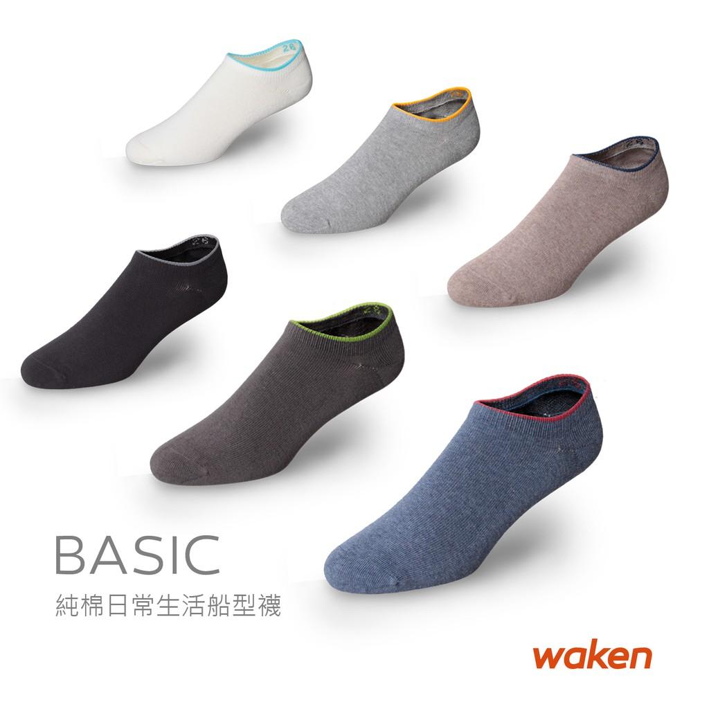 【waken】純棉日常生活船型襪 1雙組 男女款 短襪 / 學生襪 / 男襪 女襪子