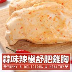 好食讚 蒜味辣椒舒肥雞胸11包+贈11包鮮凍綜合蔬菜