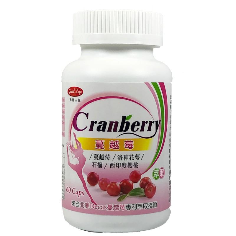 【得意人生】蔓越莓萃取膠囊