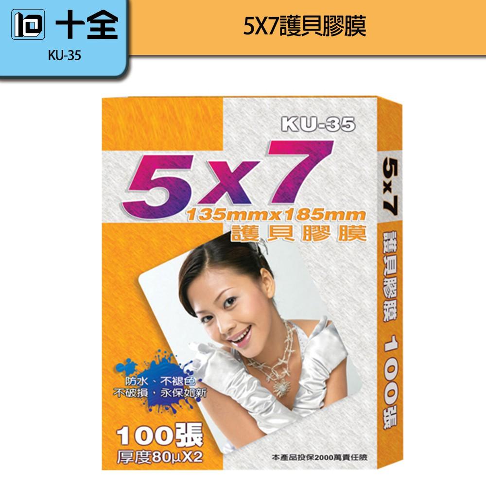 十全 KU-35 5X7護貝膠膜