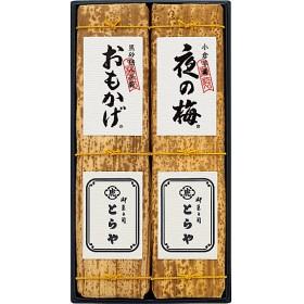 【お歳暮】【送料無料】<とらや> 竹皮包羊羹2本入(和菓子)【三越・伊勢丹/公式】
