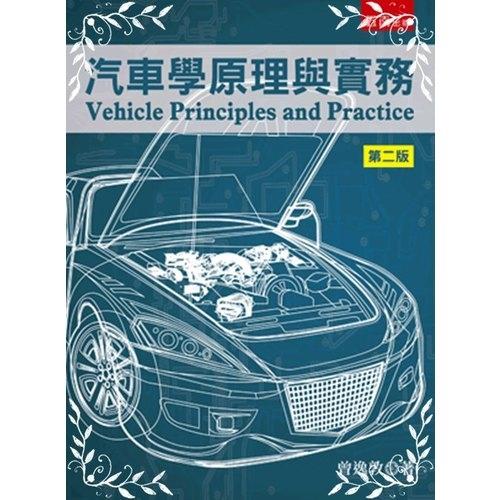 汽車學原理與實務(2版)