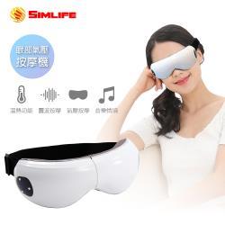 [SimLife]氣壓熱敷眼部按摩器SL-8899