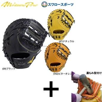 【湯もみ型付け込み/代引、後払い不可 】 送料無料 ミズノ 軟式 ミット ミズノプロ 一塁手用 新井型(AXI) 1AJFR18000 軟式用 ファーストミット 野球部 軟式野球