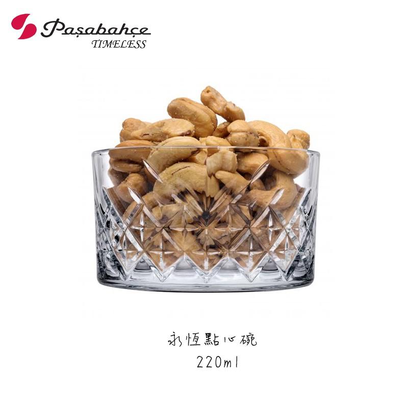 Pasabahce Timeless永恆點心碗 220ml 玻璃碗 小碗 寬口杯 345ML玻璃杯