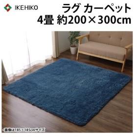 イケヒコ ラグカーペット 4畳 シャギー 北欧 マイクロファイバー 『ミスティ—IT』 ブルー 約200×300cm ホットカーペット対応 9811062