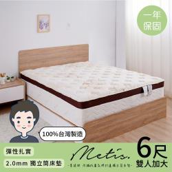本木-墨提斯 防蹣抗菌乳膠封邊獨立筒床墊(高35cm)-雙大6尺