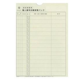 (まとめ) 日本法令個人番号台帳兼届出書、本人確認資料等保管用個人番号台帳保管パック A4 マイナンバー2-3 1パック(10枚) 【×5セッ