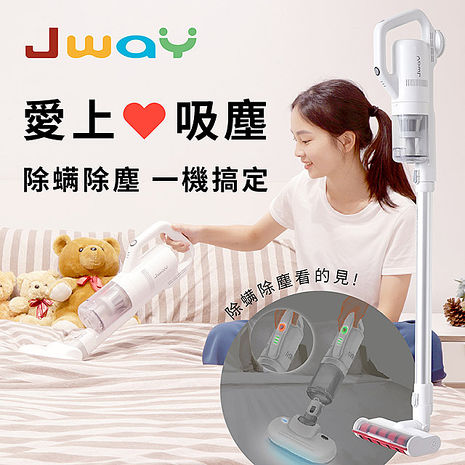 JWAY日式無線三合一塵螨吸塵器(愛上❤吸塵)JY-SV01M
