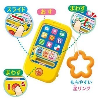 アンパンマン もしもしスマートフォン