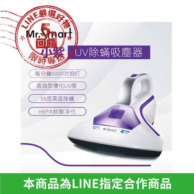 【Mr.Smart】小紫智能UV紫外線HEPA除蟎吸塵機★集中吸塵杜絕過敏根源