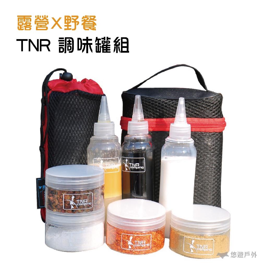 【TNR】 高品質戶外調味瓶 油瓶 附收納袋 醬油瓶 調味罐 收納組 露營 廚房調味(快速發貨)