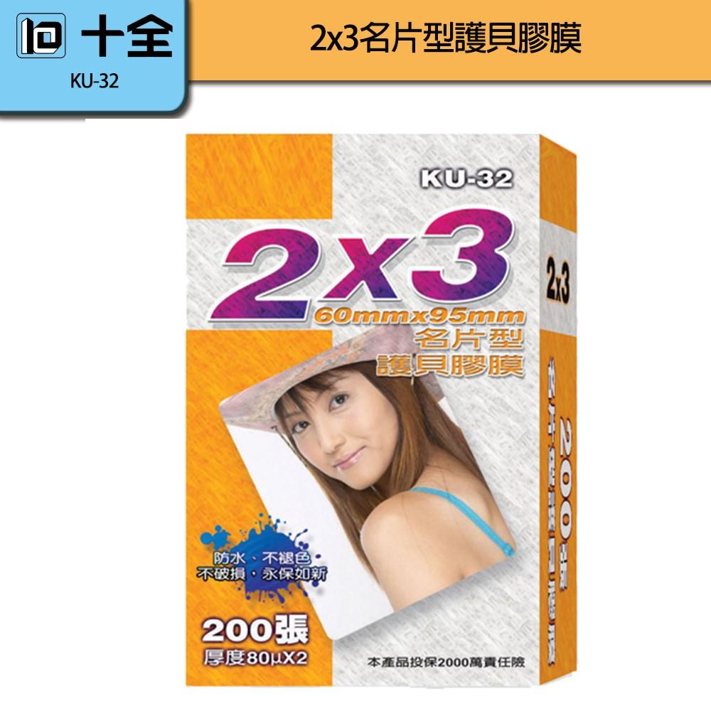 十全 KU-32 2x3名片型護貝膠膜(200張)