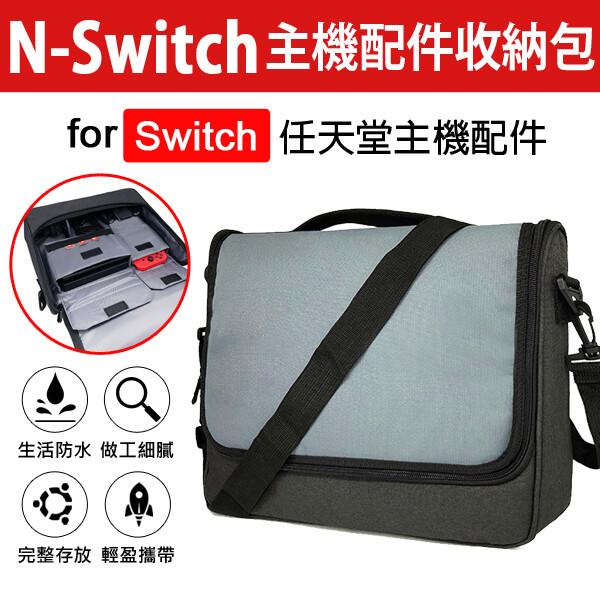 任天堂 switch 主機配件收納包 肩背/手提