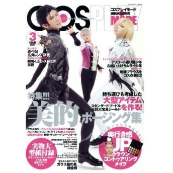 COSPLAY MODE(2017 3 MAR) 隔月刊誌/シムサム・メディア(その他)