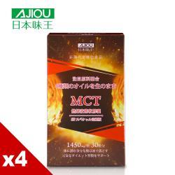 日本味王 MCT燃爆液態軟膠囊(30粒/盒)x4盒+贈蔓越莓口含錠升級版(12粒/隨身包)X2包