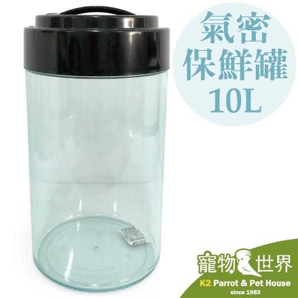 《寵物鳥世界》TIGHTPAC TW 氣密保鮮罐 10L 215x356mm|飼料罐 儲物罐 密封罐 太配樂 TC008
