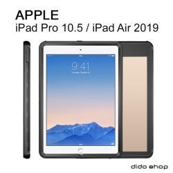 iPad Air 2019 全防水平板殼 平板保護套(WP070)