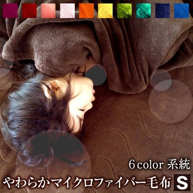 ソフトマイクロファイバー毛布♪かわいい柄とカラーがたくさん!クリーミータッチの肌触り♪u544950 u536330