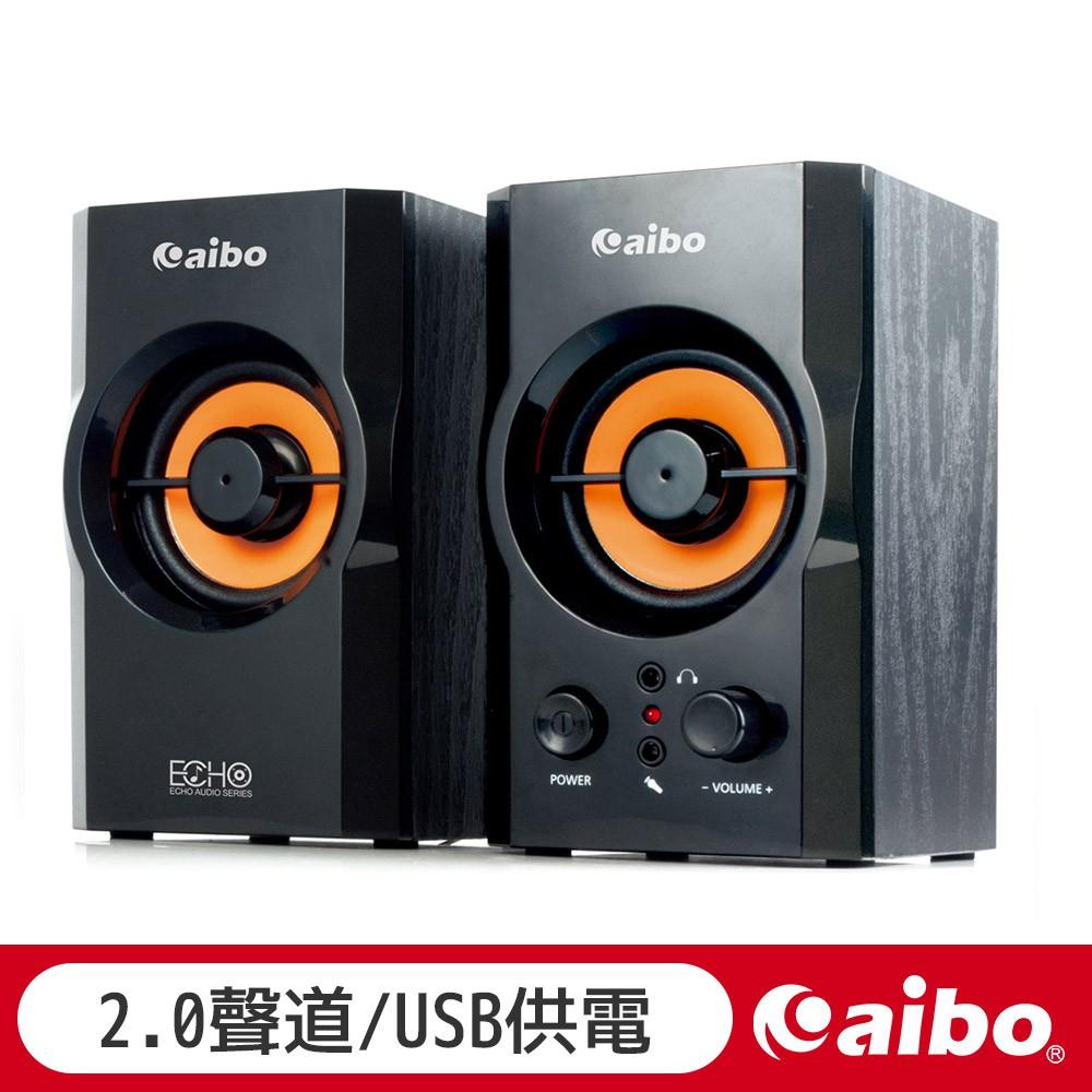 aibo S288 二件式 2.0聲道 木質USB多媒體喇叭 USB供電 喇叭 電腦喇叭 【現貨】