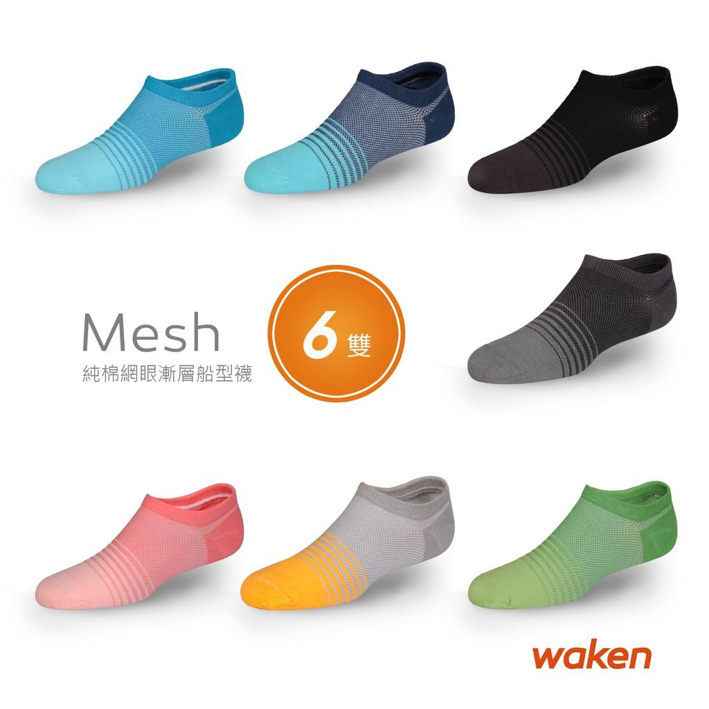 【waken】純棉網眼漸層船型襪 6雙組 男女款 短襪 / 學生襪 / 男襪 女襪子