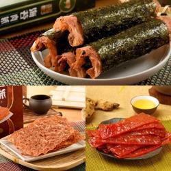【喜福田】大三元 肉紙+肉卷+豬肉乾(10入/箱)-附贈禮盒提盒*2