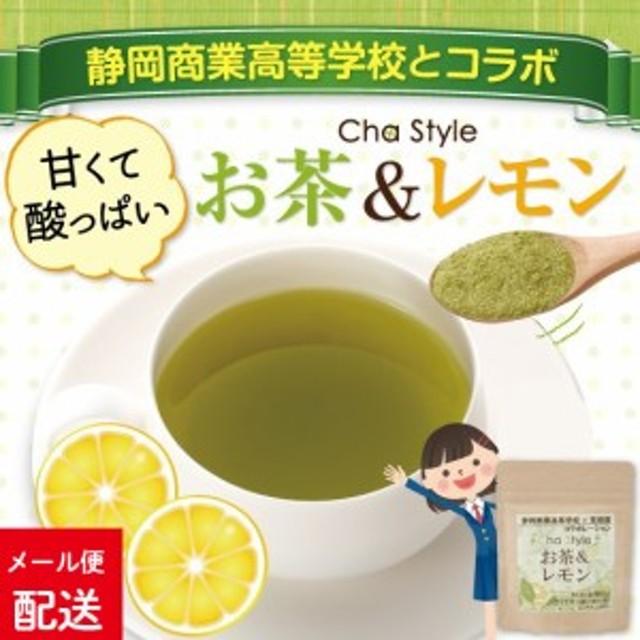 SEISHO(静岡商業高校)×荒畑園のコラボ商品!お茶&レモン 粉末 80g!【メール便】高校生とお茶屋さんがコラボレーションして生まれた全