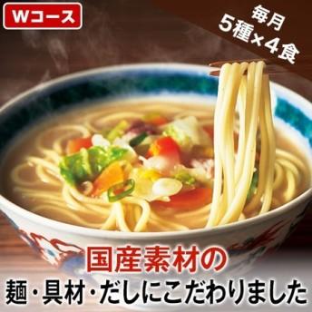 【おうちごはんにピッタリ】国産素材の麺じまんWコース