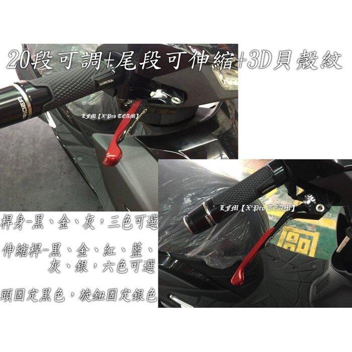 LFM-Ridea 3D伸縮版可調式煞車拉桿~20段可調~ZX250專用款 kawasaki Ninja 250 R