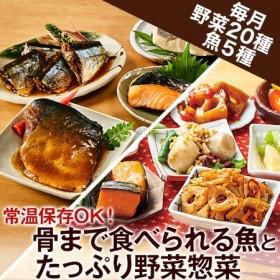 【常温】おふくろ小鉢とまるごと魚惣菜