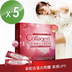 Angel LaLa 天使娜拉_EX紅灩膠原粉 白藜蘆醇 日本專利蛋白聚醣 楊謹華代言 (15包/盒x5盒)
