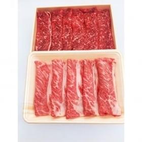 九州ファーム朝倉牛 肩ロースと赤身すきしゃぶセット