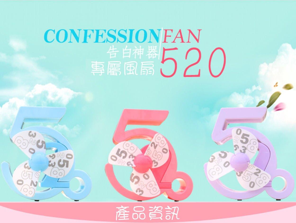 樂天 Super sale 創意520表白風扇 超靜音USB風扇 可充電 生日禮物 情人節專屬【風雅小舖】
