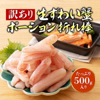 dポイントが貯まる・使える通販| ズワイ蟹折れ棒ポーション 鍋 訳あり 【dショッピング】 魚介類 その他 おすすめ価格