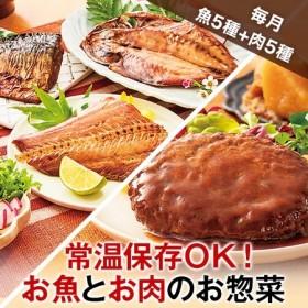 ≪常温≫料亭仕込みの魚そうざいとごろっとおかず