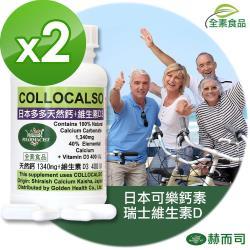 【赫而司】日本多多鈣+維他命D3鈣片(60顆*2罐)(高單位超微化天然鈣素+瑞士DSM陽光維生素D)