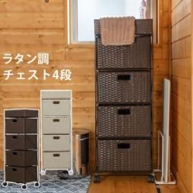 ラタン調 チェスト 4段 ブラウン (BR)【代引不可】