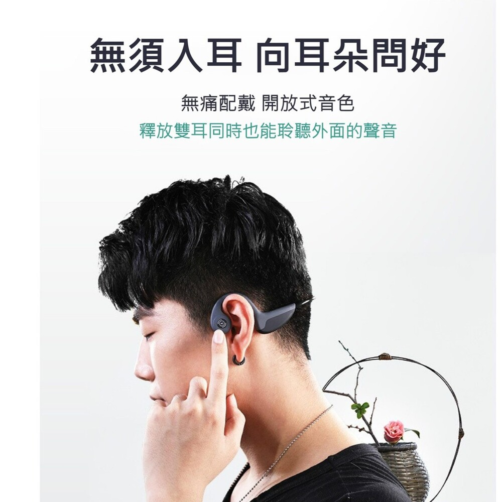 z8骨傳導耳機藍芽耳機5.0 掛耳式防汗免持通話麥克風 全新的體驗解決長期聽歌帶來的耳膜傷害