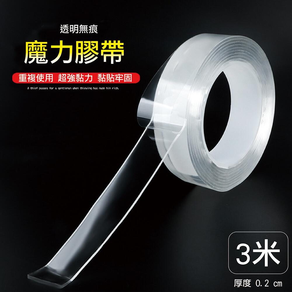 萬用強力黏性加厚可水洗透明無痕魔力雙面膠帶(300cm*0.2cm)