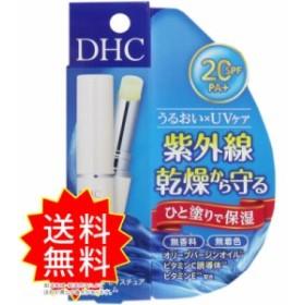 DHC UV モイスチュアリップクリーム 1.5g DHC 通常送料無料