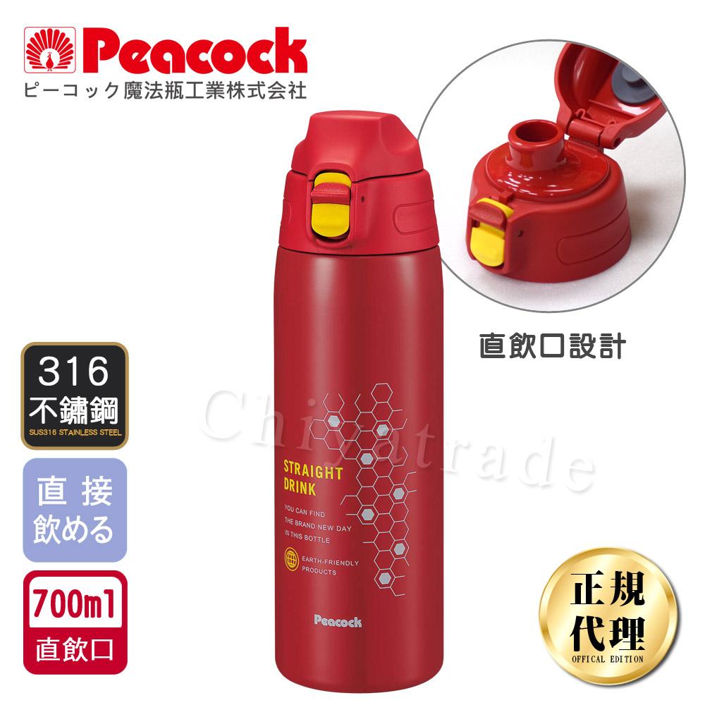 【日本孔雀Peacock】運動暢快彈蓋式316不鏽鋼保溫杯700ML(直飲口設計)-紅色