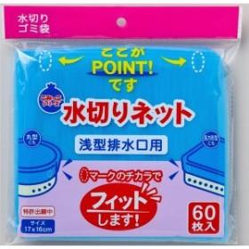 (まとめ)ネクスタ ごみっこシリーズ水切りネット浅型排水口用60枚 【×5点セット】