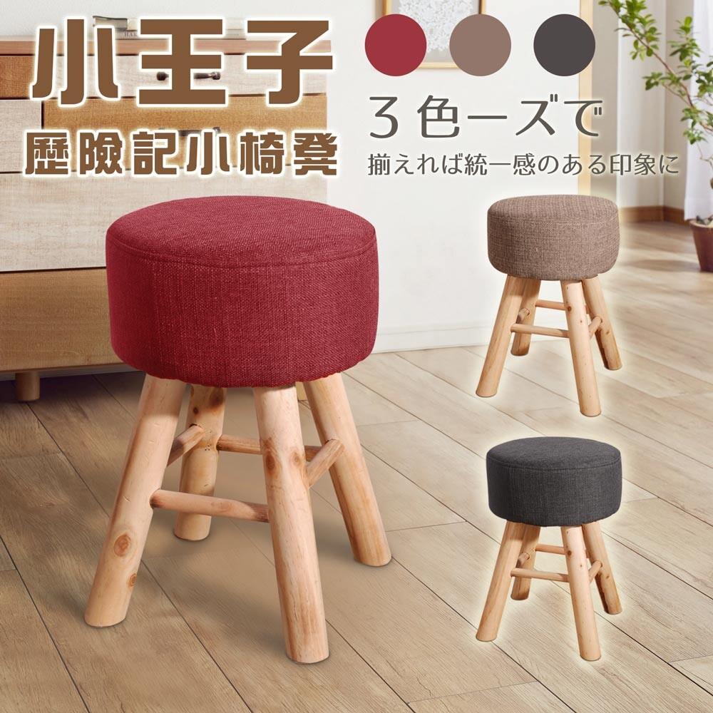 little王子歷險記小椅凳-3色可選