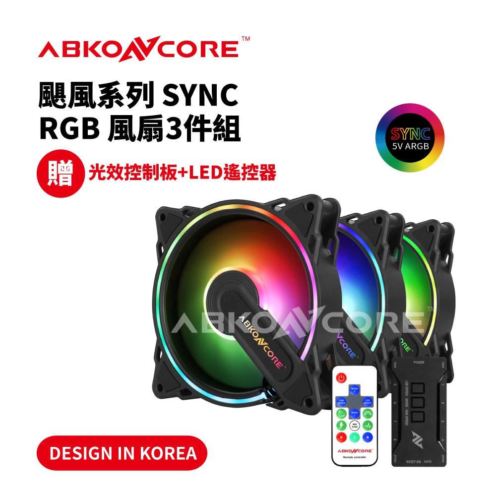 【ABKONCORE】韓國 颶風系列 12cm RGB風扇3件組 主板同步 SYNC 60種以上變化燈效 樂維科技公司貨