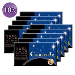 【巧克力雲莊】巧克之星-厄瓜多75%黑巧克力x10