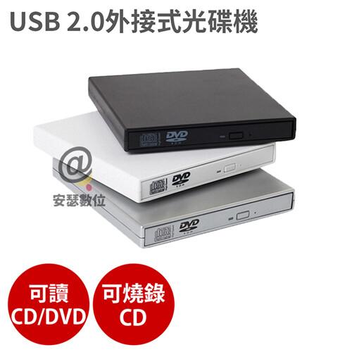 ASUS Acer Macbook Air HP 蘋果可用 外接盒 COMBO WINDOWS 微軟 隨插即用 可讀CD/DVD、燒錄CD